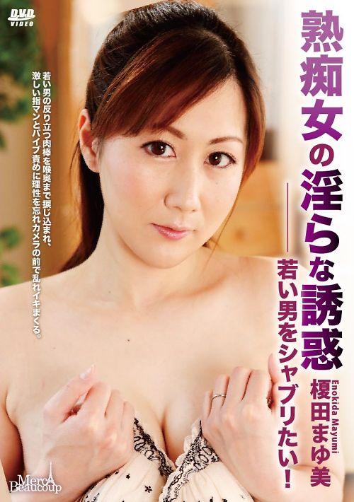 メルシーボークー MXX 09 熟痴女の淫らな誘惑 : 榎田まゆ美