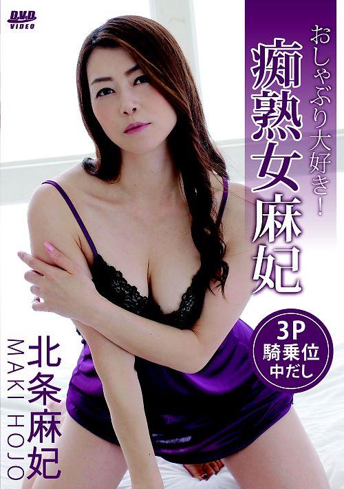 CATCHEYE Vol.178 おしゃぶり大好き!痴熟女麻妃 : 北条麻妃