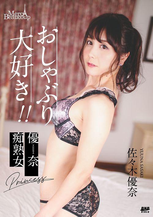 メルシーボークー MXX 41 おしゃぶり大好き!! : 佐々木優奈