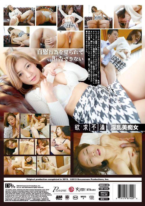 【無修正】KIRARI MMDV 20 欲求不満淫乱美痴女 : HITOMI