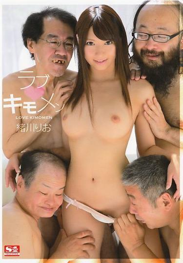 ラブ◆キモメン 緒川りお