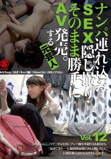 ナンパ連れ込みSEX隠し撮り・そのまま勝手にAV発売。する元芸人 Vol.12