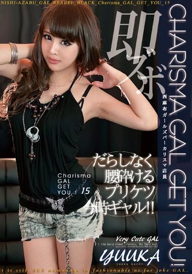 Charisma GAL GET YOU! 15 楓ゆうか