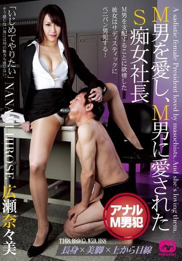 M男を愛し、M男に愛された S痴女社長 広瀬奈々美