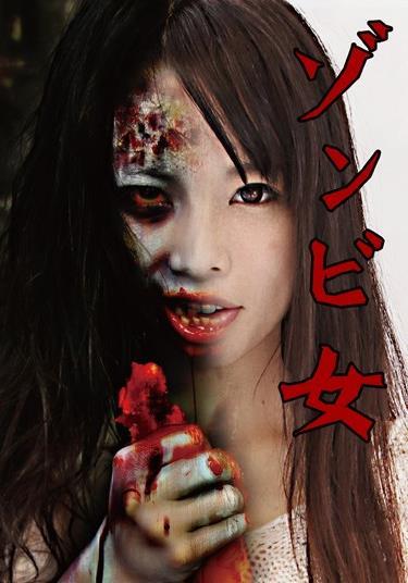 ゾンビ女 椎名みゆ
