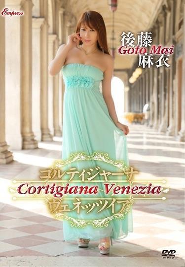 Cortigiana Venezia コルティジャーナ ヴェネッツイア/後藤麻衣