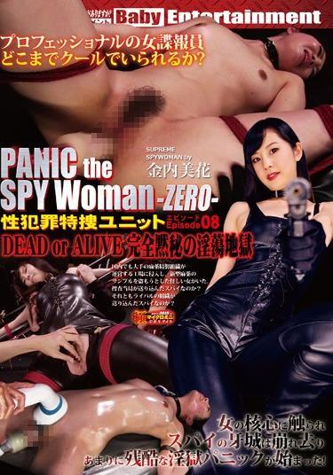 性犯罪特捜ユニット PANIC the SPY Woman-ZERO- エピソード08 DEAD or ALIVE 完全黙秘の淫蕩地獄 金内美花