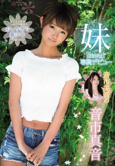 音市美音の妹 kawaii 専属デビュー エッチ大好きこんがり小麦色のぶっちぎり美少女 音市真音