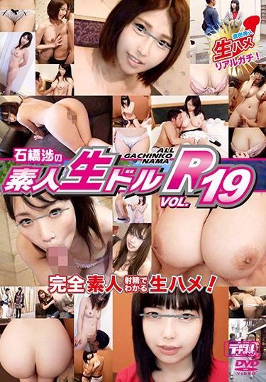 素人生ドルR vol.19