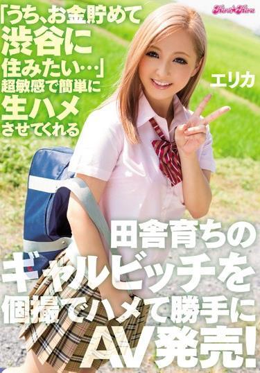 「うち、お金貯めて渋谷に住みたい…」超敏感で簡単に生ハメさせてくれる田舎育ちのギャルビッチを個撮でハメて勝手にAV発売!