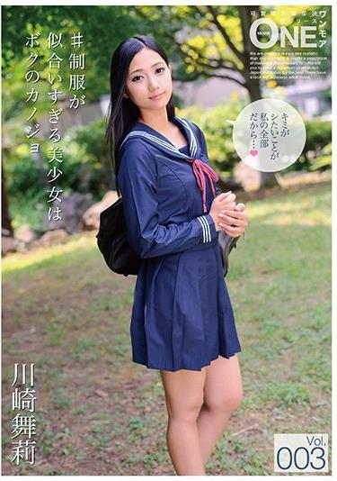 #制服が似合いすぎる美少女はボクのカノジョ Vol.003 川崎舞莉