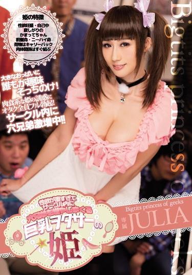 性欲が凄すぎてサークル内に穴兄弟を増やしまくる巨乳ヲタサーの姫 JULIA