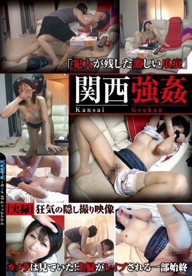 関西強姦 [実録]狂気の隠し撮り映像 カメラは見ていた!主婦がレイプされる一部始終