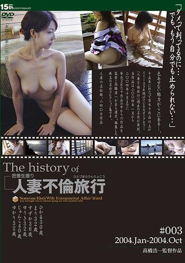 the history of 人妻不倫旅行 #003 2004.Jan.〜2004.Oct.