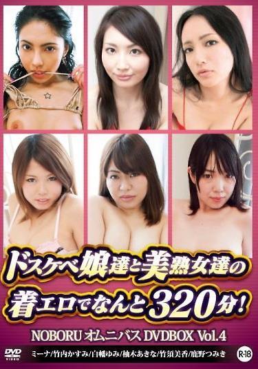 ドスケベ娘達と美熟女達の着エロでなんと320分!NOBORUオムニバスDVDBOX Vol.4