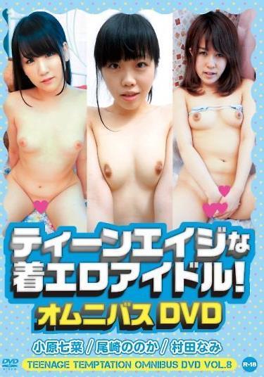 ティーンエイジな着エロアイドル!オムニバスDVD Teenage Temptation オムニバスDVD Vol.8