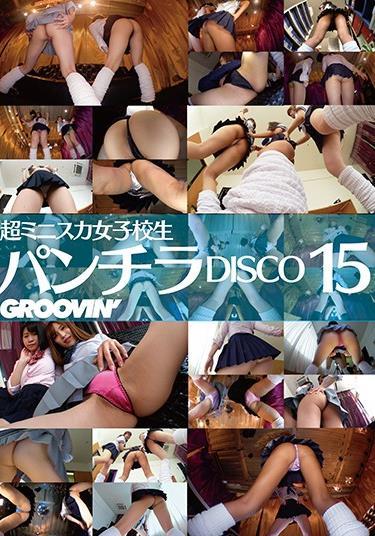 groovin' 超ミニスカ女子校生 パンチラDISCO15