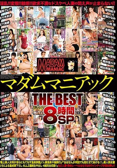 マダムマニアック THE BEST 8時間SP【2枚組】