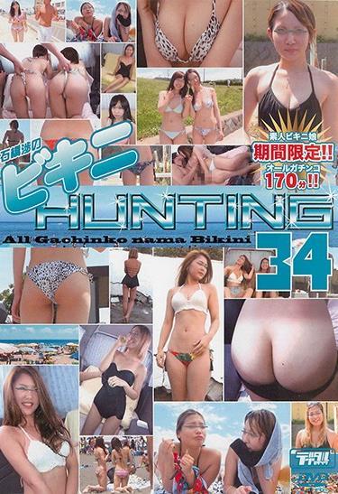石橋渉のビキニHUNTING 34