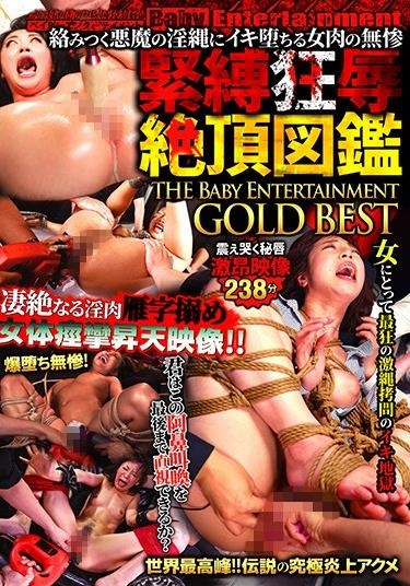 絡みつく悪魔の淫縄にイキ堕ちる女肉の無惨 緊縛狂辱絶頂図鑑 THE Baby Entertainment GOLD BEST
