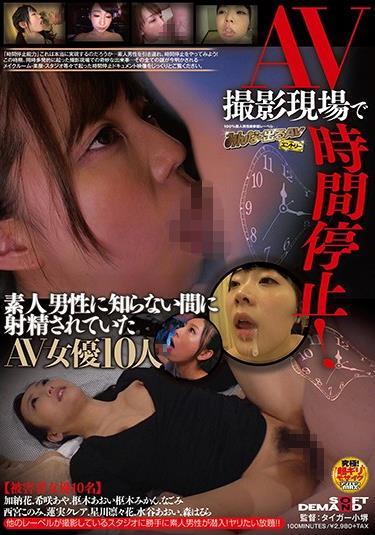 AV撮影現場で時間停止!素人男性に知らない間に射精されていたAV女優10人