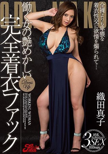 働く女の艶めかしい完全着衣ファック 織田真子
