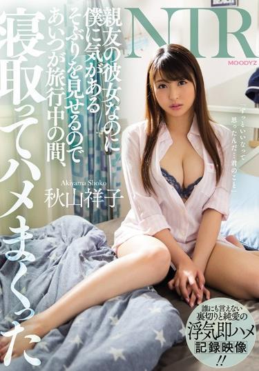 親友の彼女なのに僕に気があるそぶりを見せるのであいつが旅行中の間、寝取ってハメまくった 秋山祥子