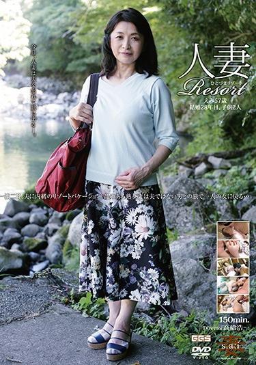 人妻Resort えみ57歳、結婚28年目、子供2人。