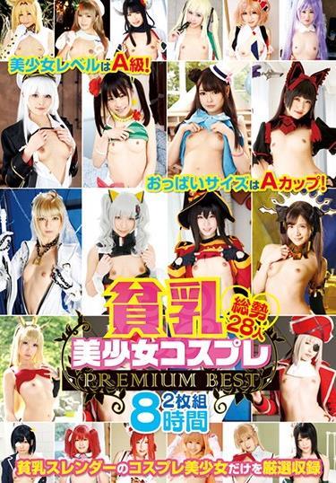 貧乳美少女コスプレ PREMIUM BEST 2枚組8時間【2枚組】