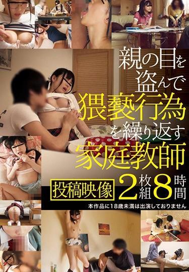 親の目を盗んで猥褻行為を繰り返す家庭教師投稿映像 2枚組8時間【2枚組】