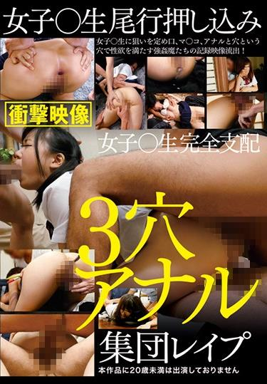 女子●生尾行押し込み3穴アナル集団レイプ