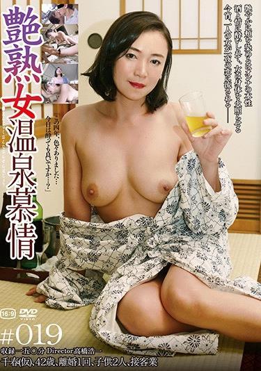 艶熟女 温泉慕情#019