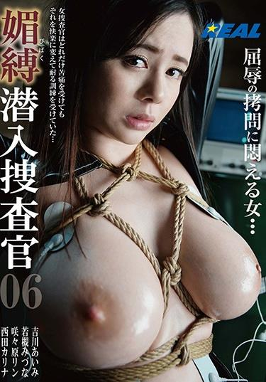 媚縛潜入捜査官06