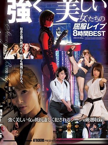 ATTACKERS PRESENTS 強く美しい女たちの屈服レイプ 8時間BEST【2枚組】