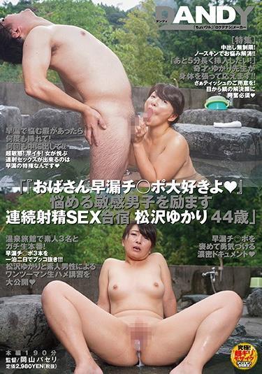 「『おばさん早漏チ○ポ大好きよ』悩める敏感男子を励ます連続射精SEX合宿 松沢ゆかり 44歳」