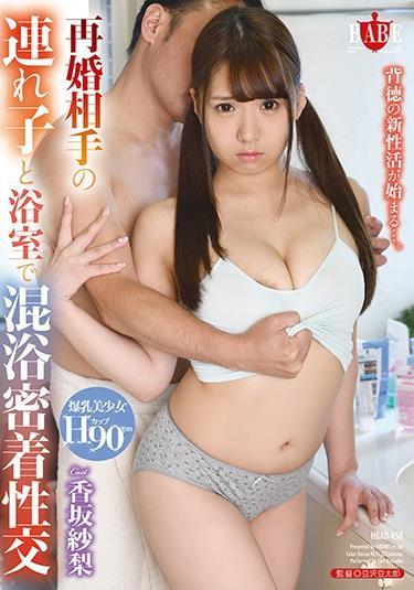 再婚相手の連れ子と浴室で混浴密着性交 香坂紗梨