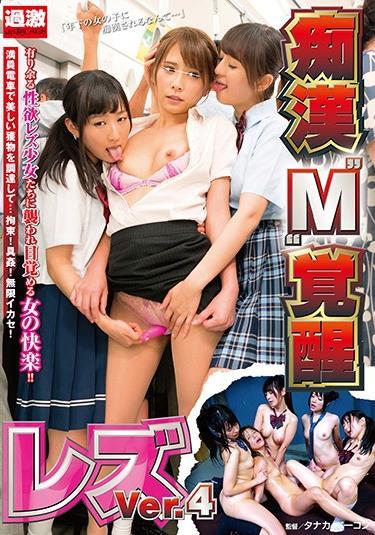 痴漢'M'覚醒 レズVer.4
