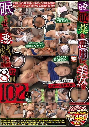 睡眠薬を悪用して美女を眠らせて悪戯する動画8時間102人収録【2枚組】