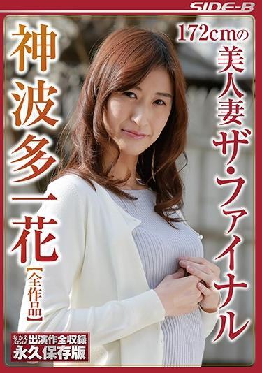 172cmの美人妻 ザ・ファイナル神波多一花 【全作品】【2枚組】