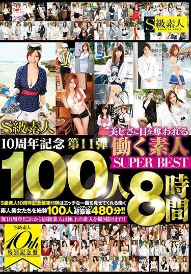S級素人10周年記念第11弾 美しさに目を奪われる働く素人100人SUPER BEST 8時間【2枚組】