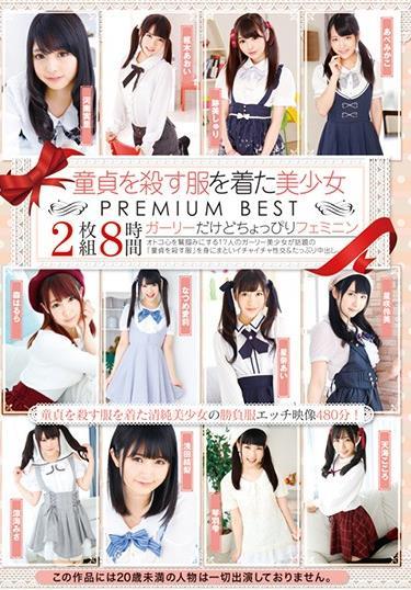 童貞を殺す服を着た美少女 PREMIUM BEST 2枚組8時間【2枚組】