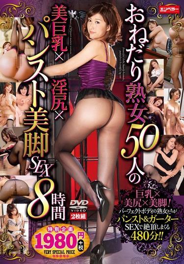 おねだり熟女50人の美巨乳×淫尻×パンスト美脚SEX8時間【2枚組】