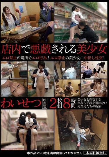 店内で悪戯される美少女わいせつ映像集 2枚組8時間【2枚組】