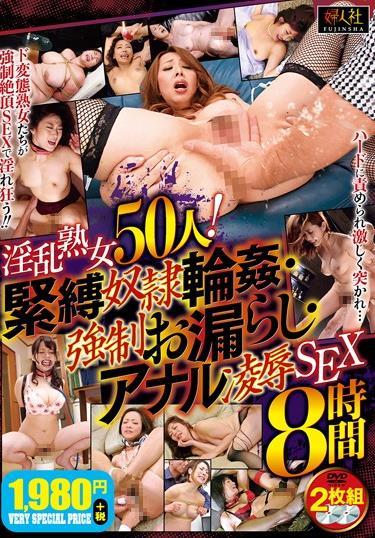 淫乱熟女50人!緊縛奴隷輪姦・強制お漏らし・アナル凌辱SEX8時間【2枚組】