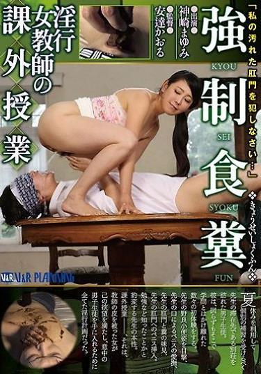 「私の汚れた肛門を犯しなさい…」 強制食糞 淫行女教師の課外授業