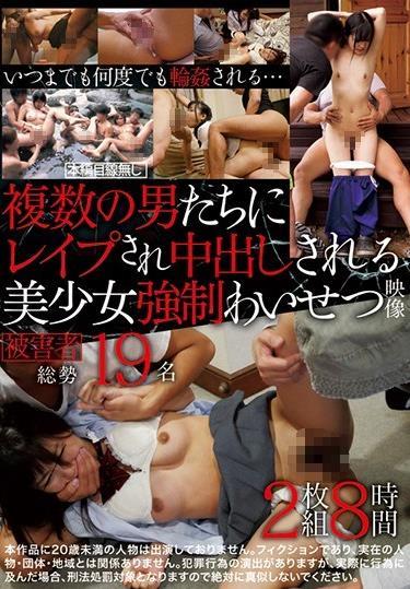 複数の男たちにレイプされ中出しされる美少女強制わいせつ映像2枚組8時間