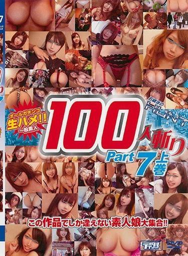 石橋渉のHUNTING 100人斬り Part7 上巻【2枚組】