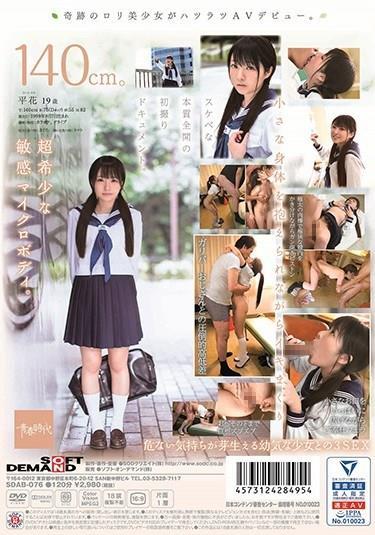 【モザ有】身長140cm なんだかイケナイことをしているような感覚に陥る幼気な少女。 平花(たいらはな) 19歳 SOD専属 AVデビュー