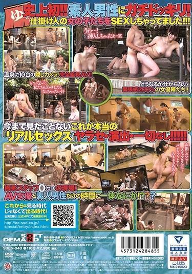 【モザ有】『女湯入ってますよ?』石和温泉で素人男性が男湯だと思ってお風呂に入ろうとしたら女湯だった!AV撮影じゃないところで女優さんたちとSEXしちゃうのかガチドッキリモニタリング!!