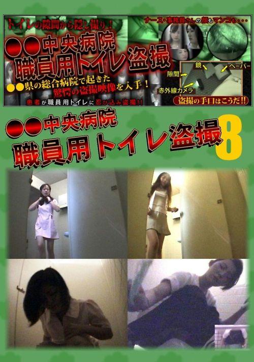 ○○中央病院職員用トイレ盗撮 08